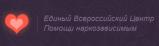 Единый Всероссийский Центр Помощи наркозависимым