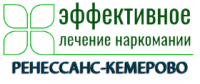 Наркологическая клиника «Ренессанс-Кемерово»